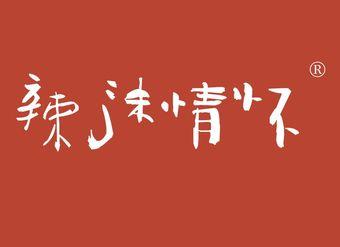 43-V981 辣沫情懷