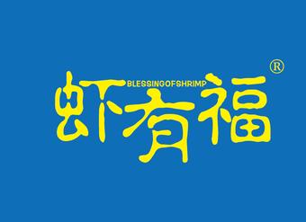 35-V412 虾有福 BLESSINGOFSHRIMP