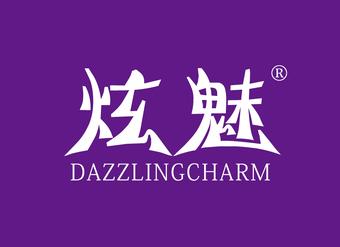 34-V137 炫魅 DAZZLINGCHARM