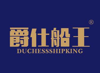 34-V126 爵仕船王 DUCHESSSHIPKING
