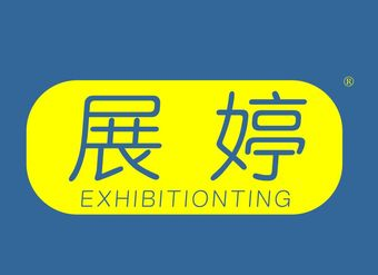 05-V674 展婷 EXHIBITIONTING