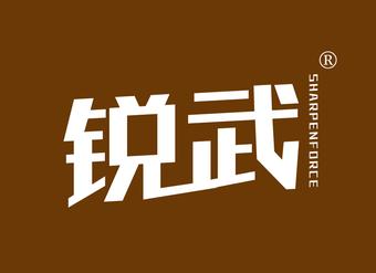 33-VZ559 锐武 SHARPENFORCE