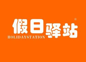 07-VZ320 假日驿站 HOLIDYZSTATION