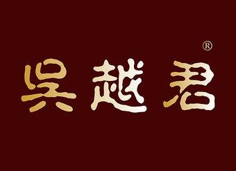 33-A101 吴越君