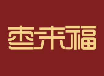 33-V115 枣来福