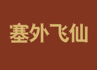 33-V130 塞外飞仙