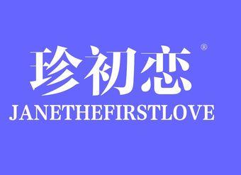 14-V514 珍初恋 JANETHEFIRSTLOVE