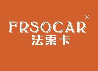 18-VZ644 法索卡 FRSOCAR
