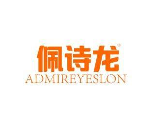 佩诗龙 ADMIREYESLON