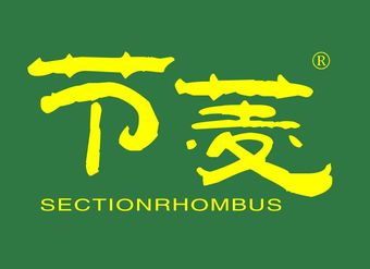 11-V779 节菱 SECTIONRHOMBUS