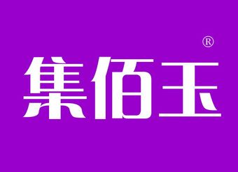 36-VZ081 集佰玉