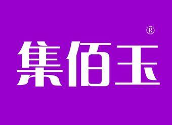 36-V081 集佰玉