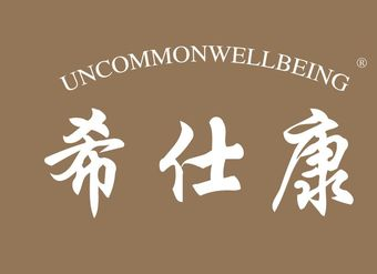09-V1177 希仕康 UNCOMMONWELLBEING