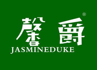 24-VZ337 馨爵 JASMINEDUKE