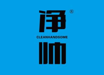 34-V115 凈帥 CLEANHANDSOME