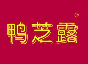 29-V898 鸭芝露