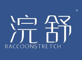 25-V3643 浣舒 RACCOONSTRETCH
