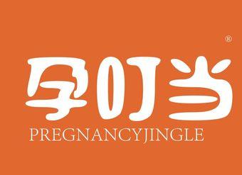 25-V3644 孕叮当 PREGNANCYJINGLE