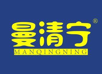 05-V684 曼清宁