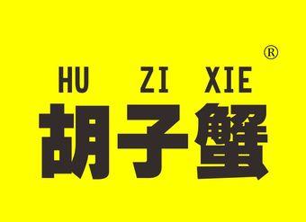 31-X368 胡子蟹