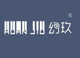 18-V652 幻玖