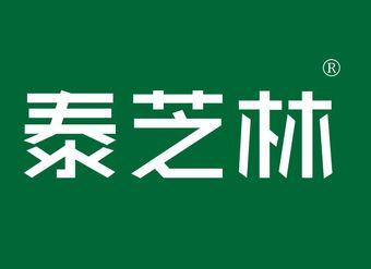 43-VZ889 泰芝林