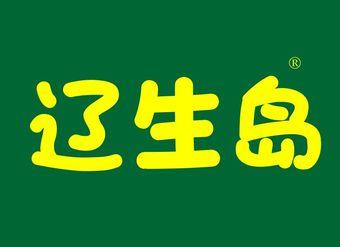 43-VZ864 辽生岛