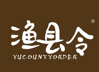 35-V350 渔县令 YUCOUNTYORDER