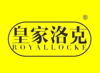 34-VZ109 皇家洛克 ROYZALLOCKE
