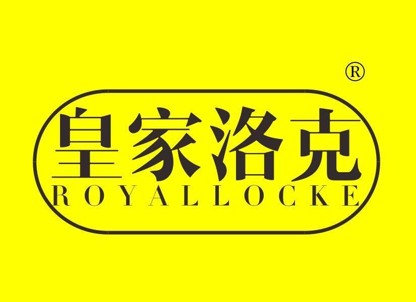 皇家洛克 ROYALLOCKE