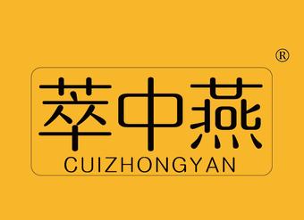 29-VZ936 萃中燕