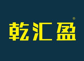 36-VZ104 乾汇盈