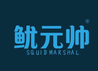 29-V979 鱿元帅 SQUID MARSHAL