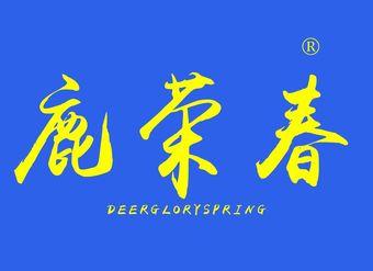 05-X771 鹿荣春 DEERGLORYSPRING
