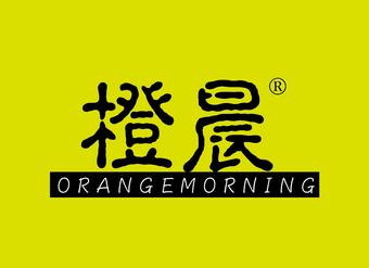 33-V562 橙晨 ORANGEMORNING