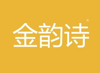 14-V527 金韵诗