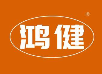 36-VZ077 鸿健