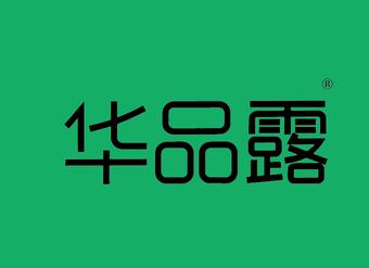 43-V955 華品露