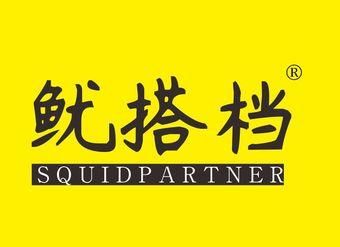 31-V348 鱿搭档 SQUIDPARTNER