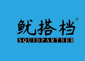 29-V969 鱿搭档 SQUIDPARTNER