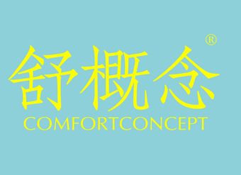 24-VZ440 舒概念 COMFORTCONCEPT