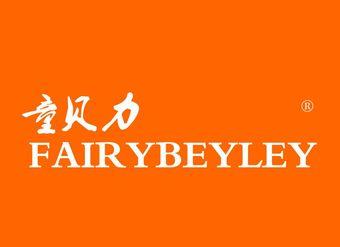 10-V507 童贝力 FAIRYBEYLEY