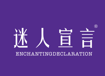 18-V726 迷人宣言 ENCHANTINGDECLARATION