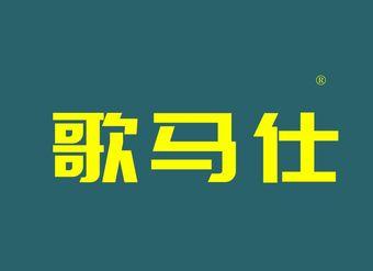 09-V1187 歌马仕