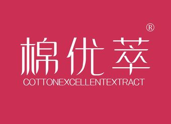 05-V612 棉优萃 COTTONEXCELLENTEXTRACT
