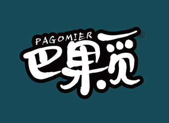 29-VZ1008 巴果觅 PAGOMIER