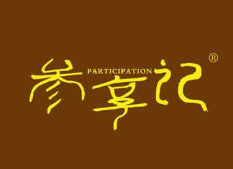 29-V953 参享记 PARTICIPATION