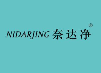 11-VZ787 奈达净 NIDARJING