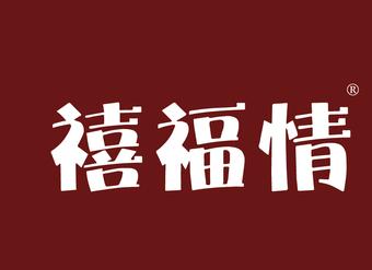 33-V576 禧福情