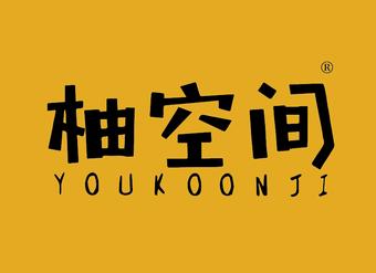 42-VZ059 柚空间 YZOUKOONJI